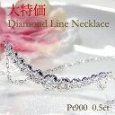 【大特価SALE】Pt900【0.5ct】ダイヤモンド グラデーション ラインネックレス 安い セール 特価 ダイヤモンドネックレ…