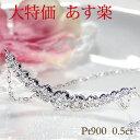 【あす楽】PT900【0.5ct】SIクラス プラチナ ネックレス ダイヤモンド ラインネックレス グラデーション ダイヤネック…