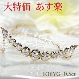 【あす楽】K18YG【0.5ct】SIクラス ラインネックレス ダイヤモンド ネックレス グラデーション ネックレス ダイヤ ネックレス ペンダント バータイプ 可愛い 人気 18K ゴールド 通販 レディース ジュエリー ギフト イエローゴールド 0.5カラット ティファニー スマイル