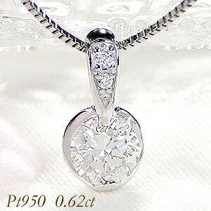 【数量限定】PT950 【0.6ct】プラチナ ネックレス ダイヤモンド 一粒ジュエリー 品質保証書 ダイヤネックレス プラチナ 可愛い 人気 ダイヤ プラチナ950 ダイア レディース ギフト 誕生日 女性