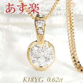 【あす楽】【数量限定】K18YG ダイヤモンド ネックレス 一粒 ダイヤネックレス 0.6ctダイヤネックレス イエローゴールド 人気 ダイヤ ゴールド ダイア ジュエリー ギフト 誕生日 女性 贈り物 ご褒美 1粒 ダイヤモンドペンダント ティファニー 1ct 大粒 お守りジュエリー