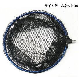 マルシン漁具 ドラゴン ライトゲームネット30 / SALE10 / ポイント10倍対象商品 (7/29(月)12:59まで)