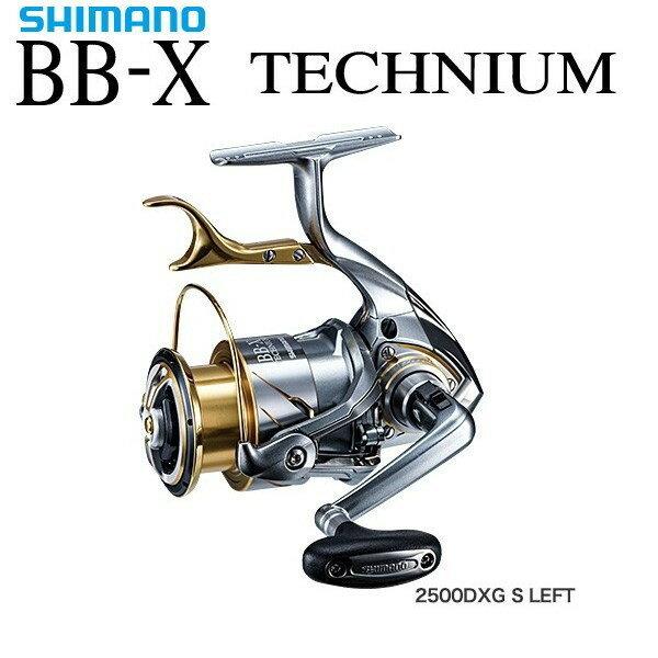 シマノ 15 BB-X テクニウム 2500DXG S LEFT (左専用) (お取り寄せ商品) (送料無料)