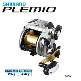 シマノ 15 プレミオ 3000 (PLEMIO) / 電動リール 【送料無料】 (S01) (O01) (セール対象商品)