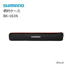 シマノ 柄杓ケース BK-161N (ブラック / 70cm) 【ポイント3倍】