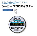 クレハ シーガー フロロマイスター 320m 3lb(0.8号) / フロロカーボンライン
