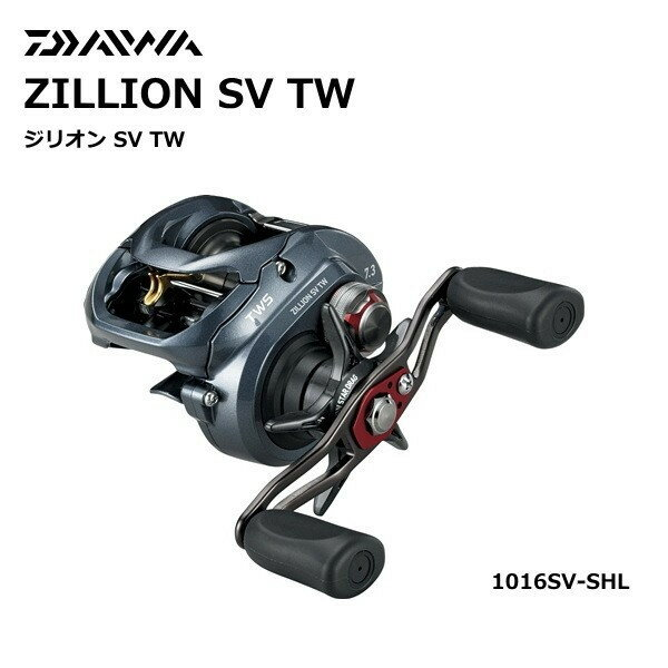ダイワ ジリオン SV TW 1016SV-SHL 左ハンドル (送料無料)