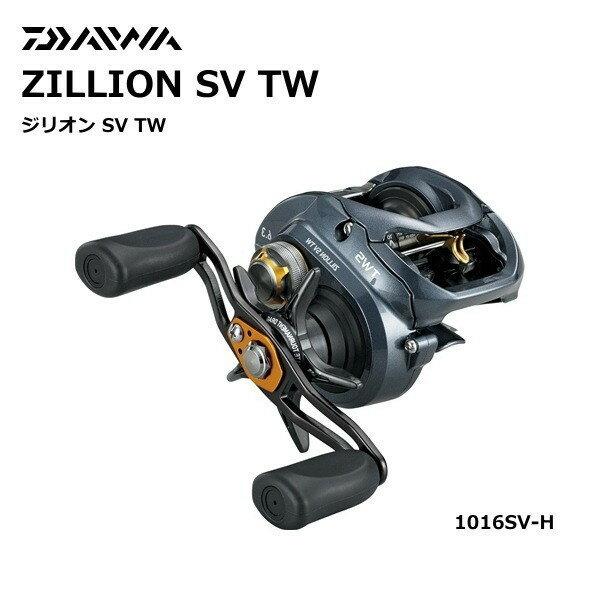 ダイワ ジリオン SV TW 1016SV-H 右ハンドル (送料無料)