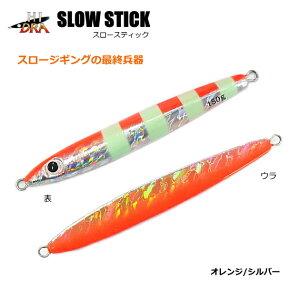 マルシン漁具 ハイドラ スロースティック 100g オレンジ/シルバー / SALE10 (メール便可) (セール対象商品)