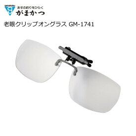 がまかつ 老眼クリップオングラス GM-1741 クリア+1.0(お取り寄せ商品) / セール対象商品 (6/26(水)12:59まで)