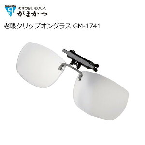 がまかつ 老眼クリップオングラス GM-1741 クリア+1.0(お取り寄せ商品) 【送料無料】 【セール対象商品】