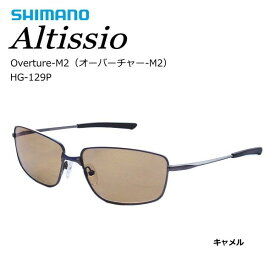 シマノ オーバーチャー M2 HG-129P キャメル (S01) (O01) (送料無料) / セール対象商品 (10/15(火)12:59まで)