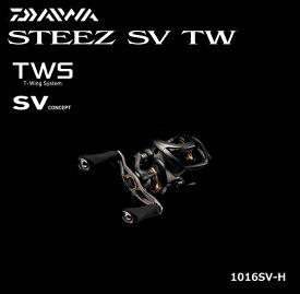ダイワ スティーズ SV TW 1016SV-H 右ハンドル (送料無料) (D01) (O01) / セール対象商品 (8/26(月)12:59まで)