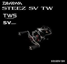 ダイワ スティーズ SV TW 1016SV-SH 右ハンドル 【送料無料】 (O01) (D01)