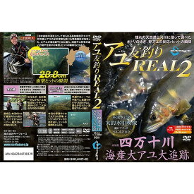 DVD サーフェース アユ友釣りREAL2 (お取り寄せ商品) (メール便可)