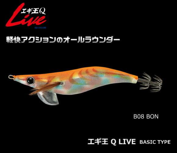 ヤマリア エギ王Q LIVE ベーシックタイプ 3.0号 B09 BPN (メール便可) / セール対象商品 (6/25(月)12:59まで)