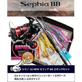 シマノ 18 NEW セフィア BB エギング セット (S83Mタイプ) / エギング入門 11点セット / セール対象商品 (12/26(木)12:59まで)