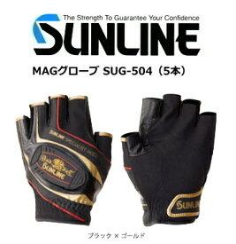 サンライン MAGグローブ SUG-504 (5本) ブラック×ゴールド Mサイズ 【メール便発送】 【送料無料】 【セール対象商品】