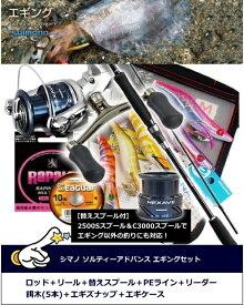 シマノ ソルティーアドバンス エギング セット (83Mタイプ) / エギング入門 12点セット 【送料無料】 【セール対象商品】