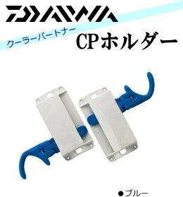 ダイワ CPホルダー (ブルー) / クーラー専用竿掛
