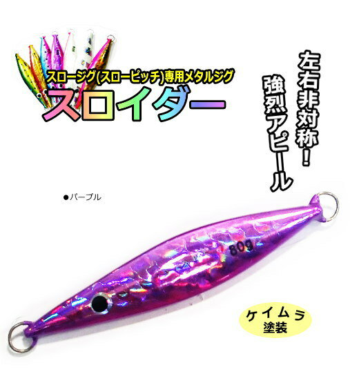 マルシン漁具 スロイダー (130g/パープル) / スロージギング メタルジグ / SALE10 (メール便可)