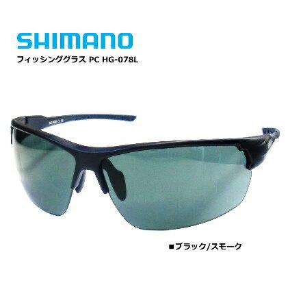 シマノ フィッシンググラス PC HG-078L (マットブラック/スモーク) (S01) (O01) / セール対象商品 (1/21(月)12:59まで)