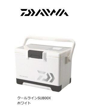 ダイワ クールライン SU 800X (ホワイト) / クーラーボックス / セール対象商品 (4/22(月)12:59まで)