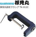 シマノ 探見丸 固定クランプ TK-012C