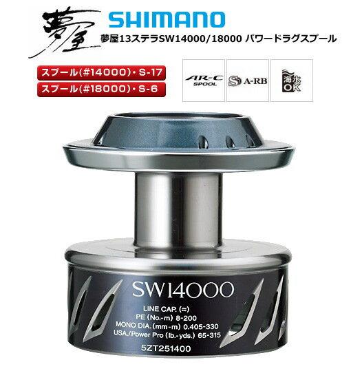 シマノ 夢屋 13 ステラ SW 14000 パワードラグスプール (送料無料)