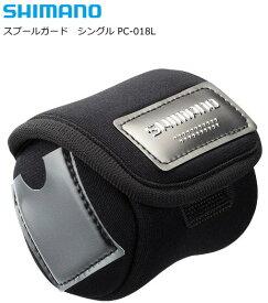 シマノ スプールガード シングル PC-018L (L/ブラック (#10000〜#20000サイズ対応))