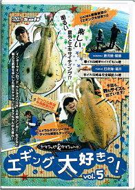 DVD ヤマラッピ&タマちゃんのエギング大好きっ vol.5 (メール便可)
