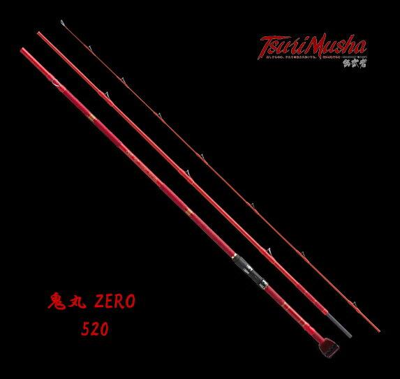 釣武者 鬼丸 ZERO 520 / 磯底物竿 / セール対象商品 (6/25(月)12:59まで)