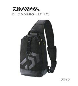 ダイワ D ワンショルダー LT (C) (ブラック) (O01) (D01) 【送料無料】 【セール対象商品】