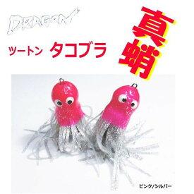 マルシン漁具 ドラゴン ツートンタコブラ (2個入り) (50g(7分) ピンク/シルバー) / タコ専用ジグ / SALE10 (セール対象商品)