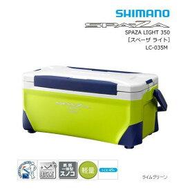シマノ スペーザ ライト 350 LC-035M (ライムグリーン) / クーラーボックス (S01) / セール対象商品 (6/26(水)12:59まで)