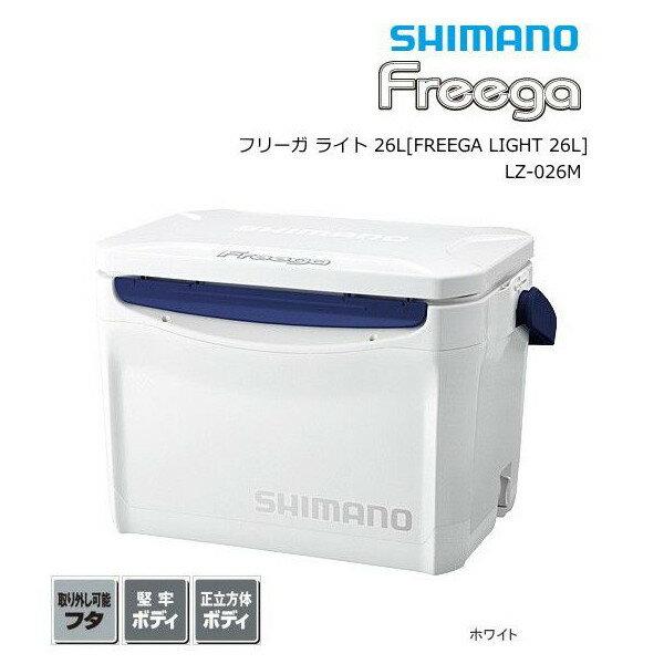 シマノ フリーガ ライト 26L LZ-026M (ホワイト) / クーラーボックス / 歳末セール対象商品 (12/26(火) 12:59まで)