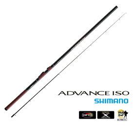 シマノ アドバンス ISO 1.5-500 / 磯竿 (S01) (O01) / セール対象商品 28日(金) 12:59まで