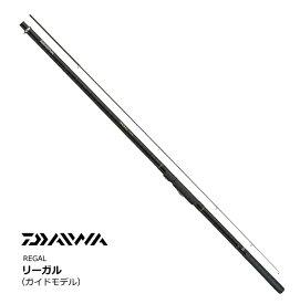 磯竿 ダイワ リーガル 2号-53 (D01) (O01) 【送料無料】 (セール対象商品)