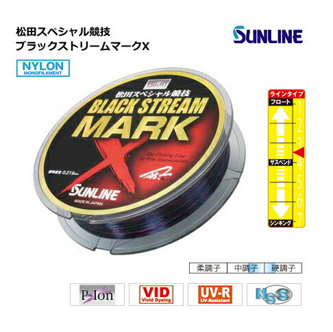 サンライン 松田スペシャル競技ブラックストリームマークX (2号/600m)
