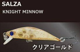 SALZA ナイトミノー ミノー シンキング KM-50S (クリアゴールド) / SALE10 (メール便可) / セール対象商品 (10/29(火)12:59まで)