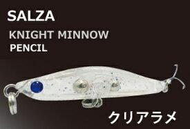 SALZA ナイトミノー ペンシル シンキング KM-50L (クリアラメ) / SALE10 (メール便可) / セール対象商品 (10/29(火)12:59まで)