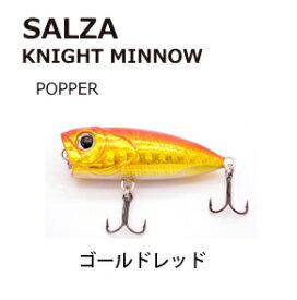 SALZA ナイトミノー ポッパー KP-4 (ゴールドレッド) / SALE10 (メール便可) / セール対象商品 (10/29(火)12:59まで)