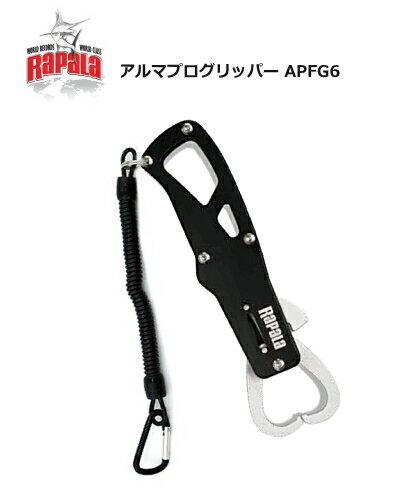 ラパラ アルマプログリッパー APFG6 / セール対象商品 (3/26(火)12:59まで)