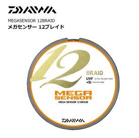 【セール】 ダイワ メガセンサー 12ブレイド 300m 3号 【送料無料】 (数量限定セール)