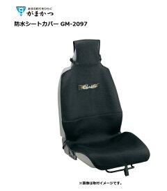 がまかつ 防水シートカバー GM-2097 / セール対象商品 (9/24(火)12:59まで)