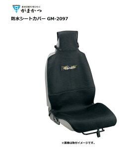 がまかつ 防水シートカバー GM-2097 【送料無料】 (セール対象商品)