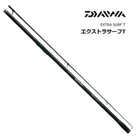 ダイワ エクストラサーフT・K 33号-425 / 投げ竿 (O01) (D01)