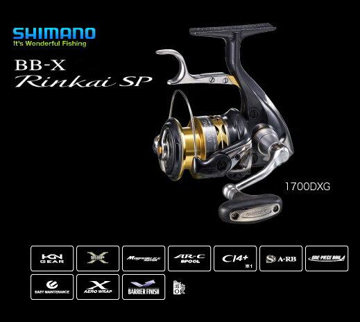 シマノ BB-X 鱗海 SP 1700DXG (お取り寄せ商品)