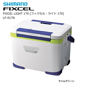 シマノ クーラーボックス フィクセル ライト 170 LF-017N ライムグリーン (O01) (S01) 【送料無料】 【セール対象商品】