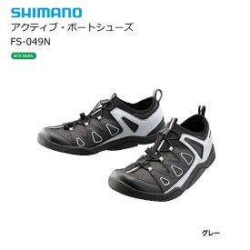 シマノ アクティブ ボートシューズ FS-049N (グレー/28.0cm) (S01) (O01)